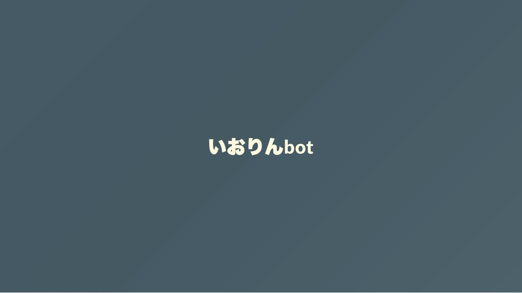 いおりんbot