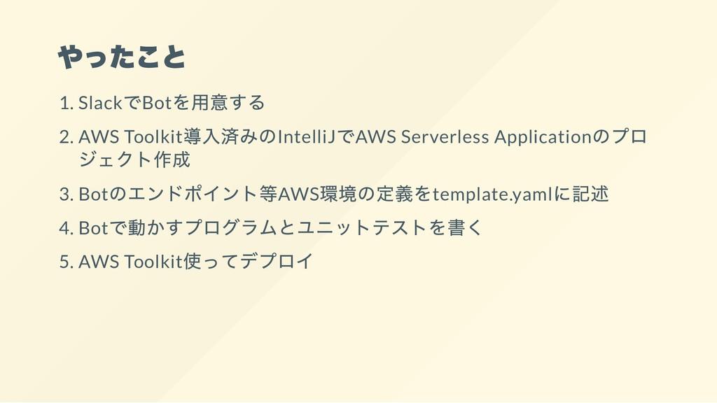 やったこと 1. Slack でBot を用意する 2. AWS Toolkit 導入済みのI...