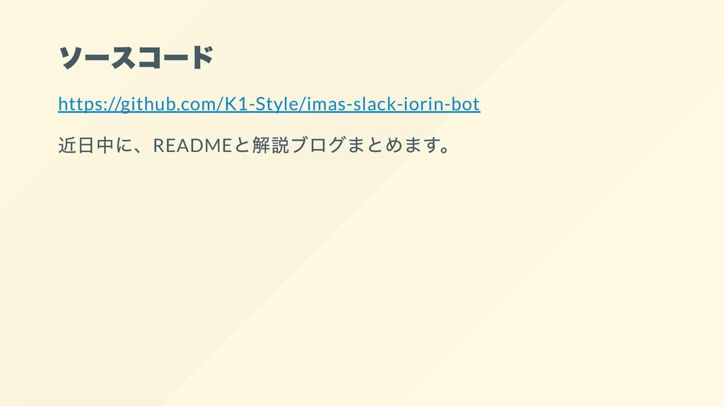 ソースコード https://github.com/K1-Style/imas-slack-i...