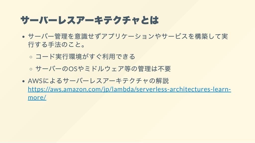サーバーレスアーキテクチャとは サーバー管理を意識せずアプリケーションやサービスを構築して実 ...