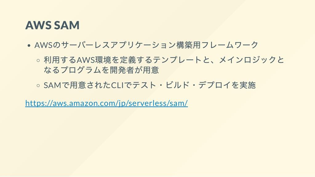 AWS SAM AWS のサーバーレスアプリケーション構築用フレームワーク 利用するAWS 環...