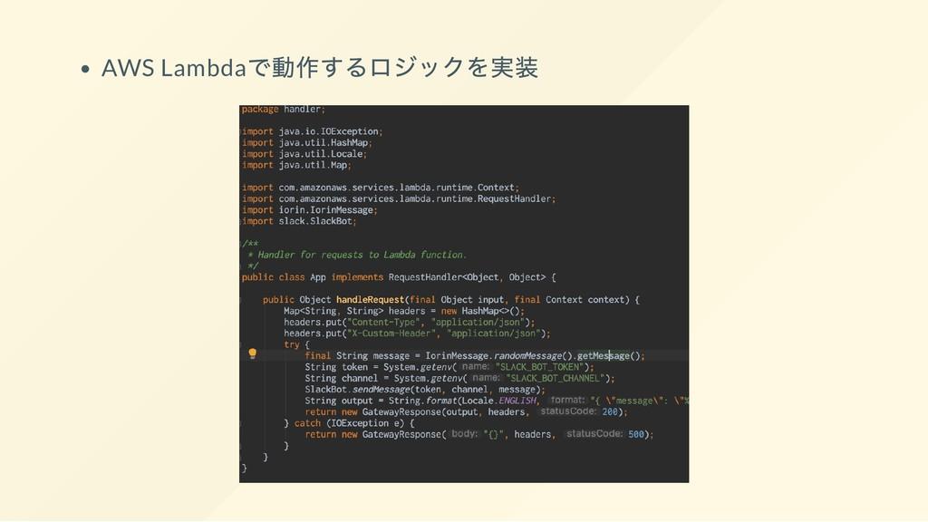 AWS Lambda で動作するロジックを実装