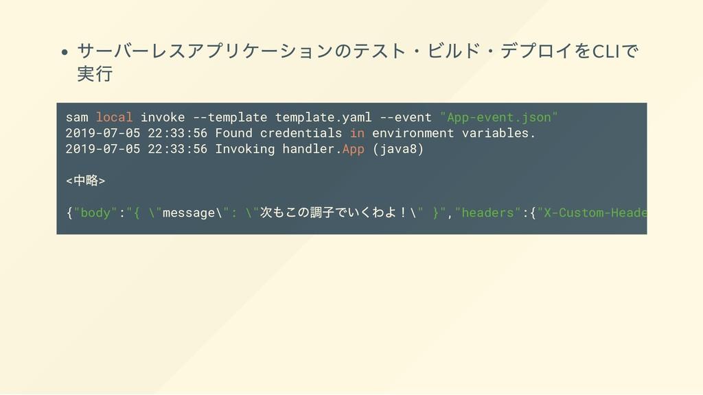 サーバーレスアプリケーションのテスト・ビルド・デプロイをCLI で 実行 sam local ...