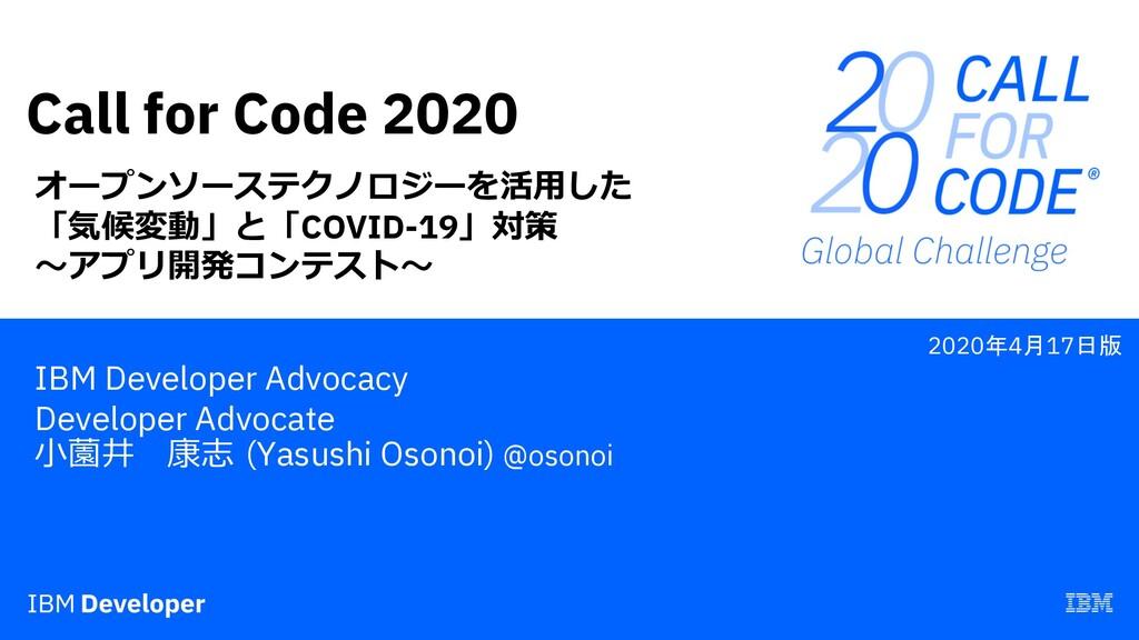 Call for Code 2020 IBM Developer Advocacy Devel...