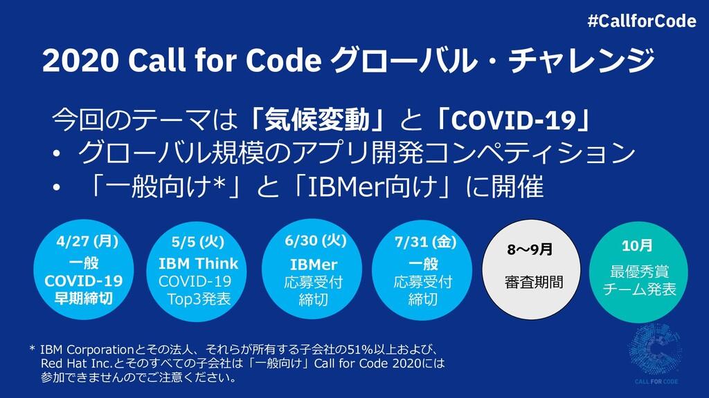 2020 Call for Code グローバル・チャレンジ 今回のテーマは「気候変動」と「C...