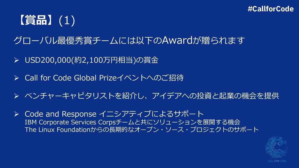 #CallforCode 【賞品】(1) グローバル最優秀賞チームには以下のAwardが贈られ...