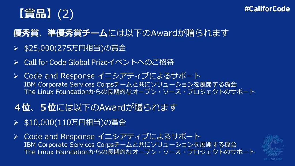 #CallforCode 【賞品】(2) 優秀賞、準優秀賞チームには以下のAwardが贈られま...