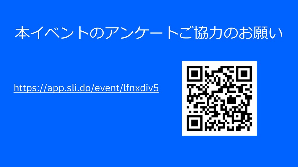 本イベントのアンケートご協⼒のお願い https://app.sli.do/event/lfn...