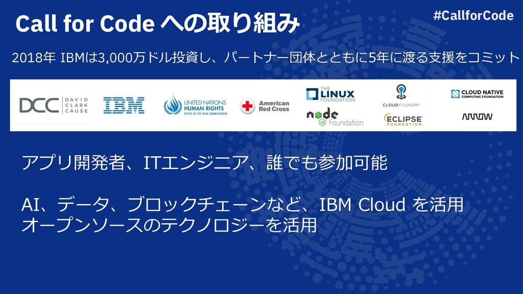 Call for Code への取り組み 2018年 IBMは3,000万ドル投資し、パートナ...