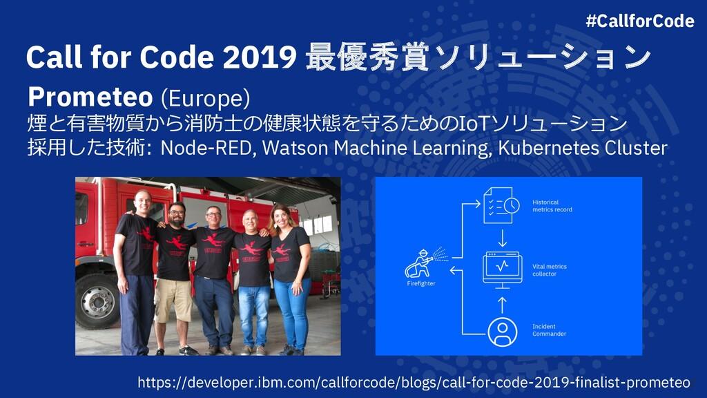 Call for Code 2019 最優秀賞ソリューション Prometeo (Europe...