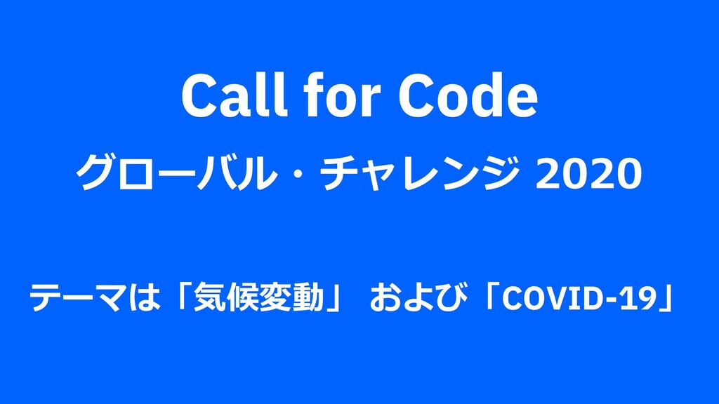 Call for Code グローバル・チャレンジ 2020 テーマは「気候変動」 および「C...