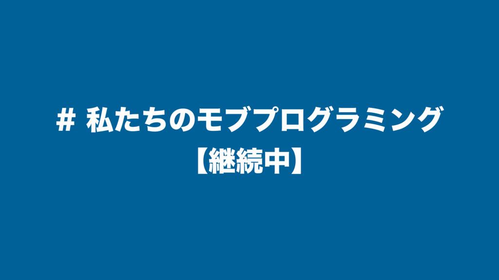 """!5"""","""",*/( ࢲͨͪͷϞϒϓϩάϥϛϯά ʲܧଓதʳ"""