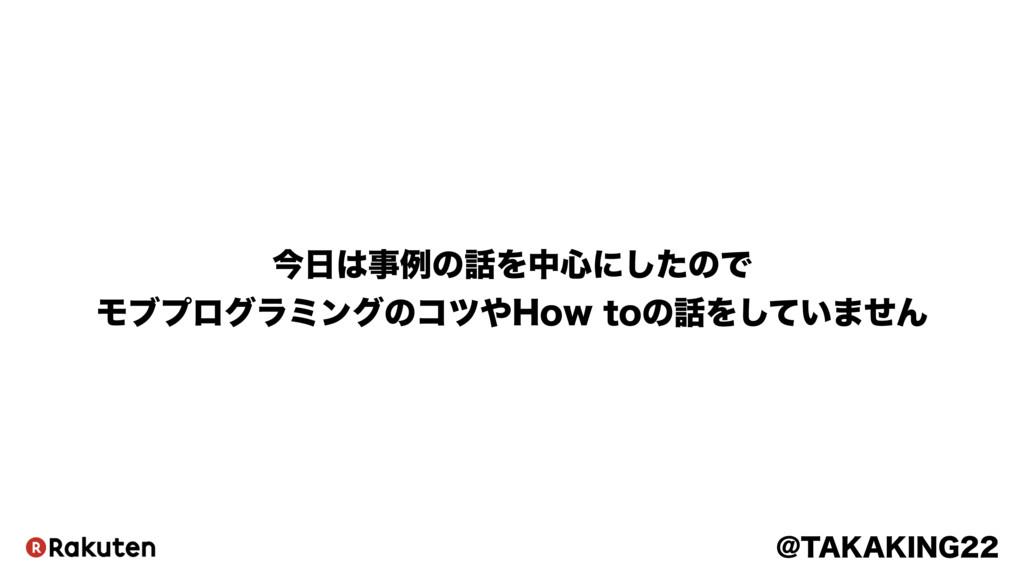 """!5"""","""",*/( ࠓྫͷΛத৺ʹͨ͠ͷͰ Ϟϒϓϩάϥϛϯάͷίπ)PXU..."""