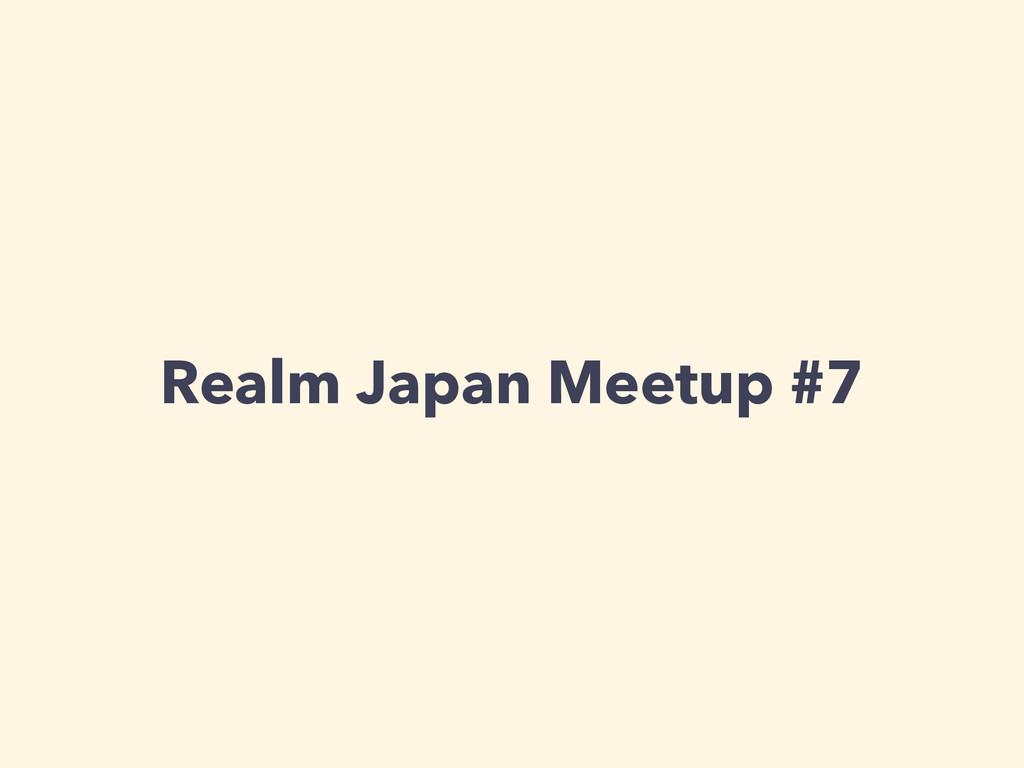 Realm Japan Meetup #7