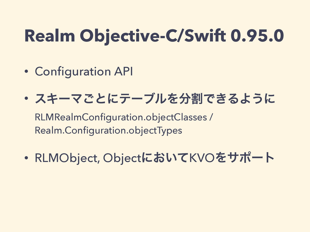 Realm Objective-C/Swift 0.95.0 • Configuration A...