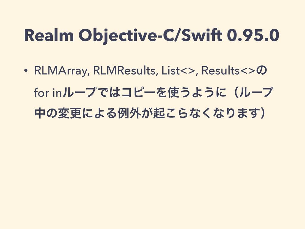Realm Objective-C/Swift 0.95.0 • RLMArray, RLMR...