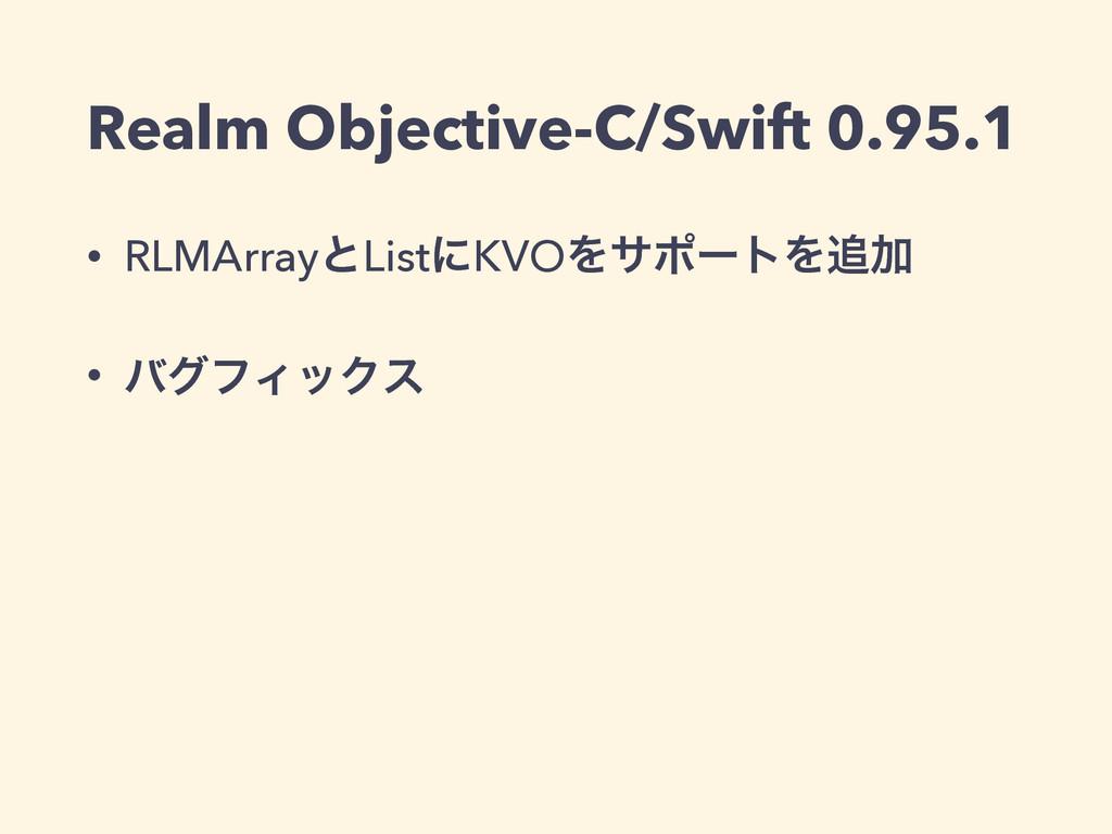 Realm Objective-C/Swift 0.95.1 • RLMArrayͱListʹ...
