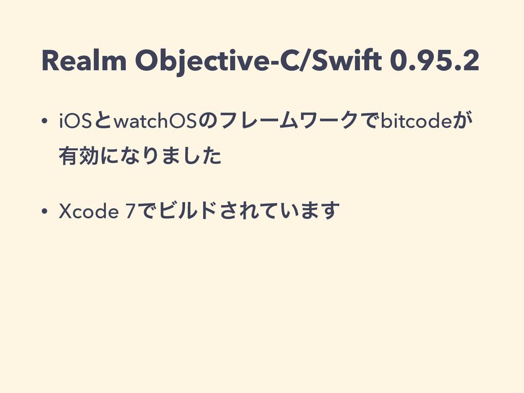 Realm Objective-C/Swift 0.95.2 • iOSͱwatchOSͷϑϨ...