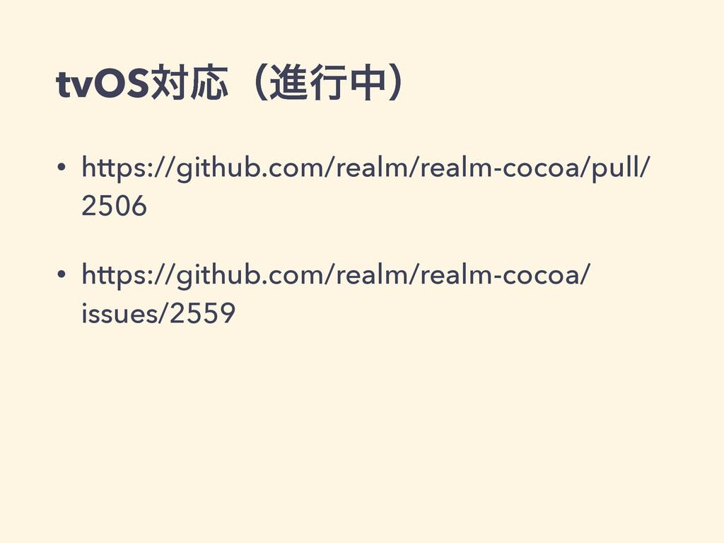 tvOSରԠʢਐߦதʣ • https://github.com/realm/realm-co...