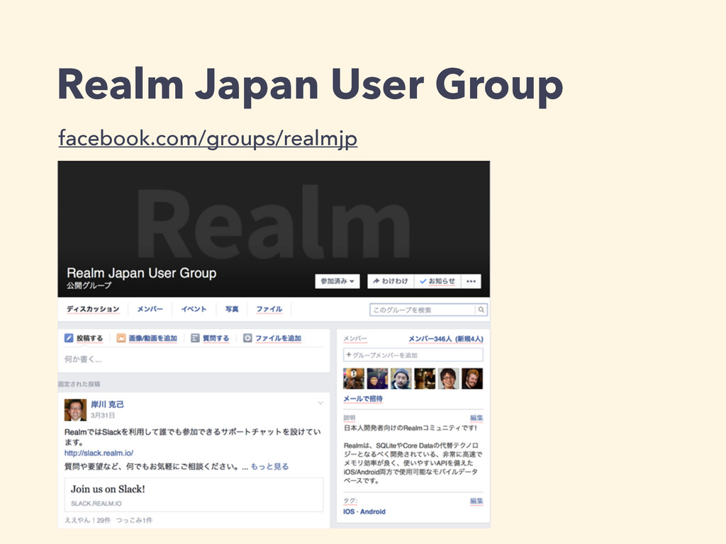 Realm Japan User Group facebook.com/groups/real...