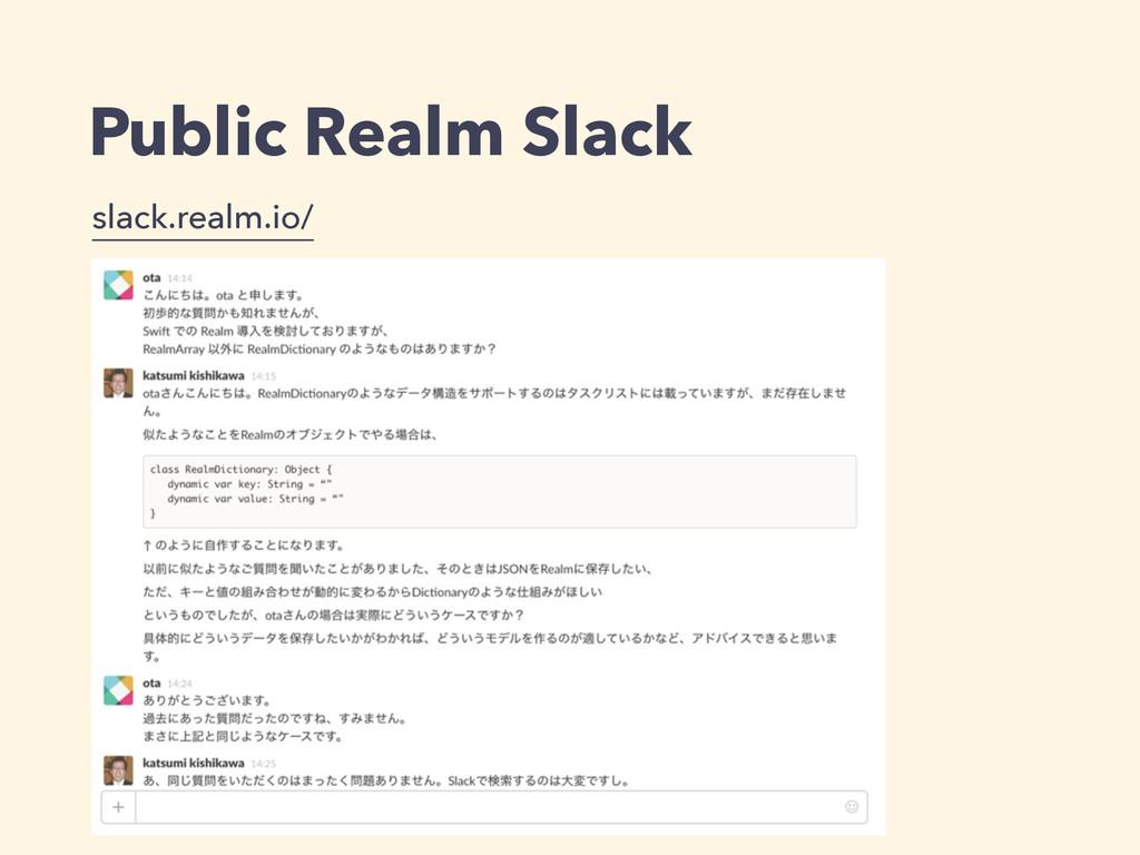 Public Realm Slack slack.realm.io/