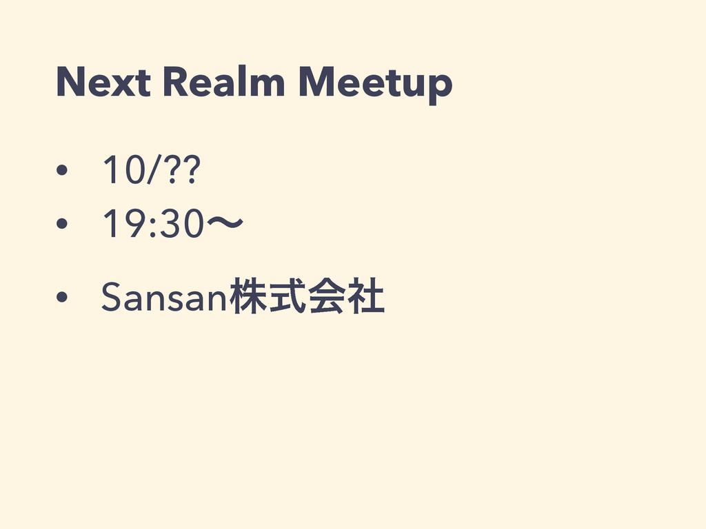 Next Realm Meetup • 10/?? • 19:30ʙ • Sansanגࣜձࣾ