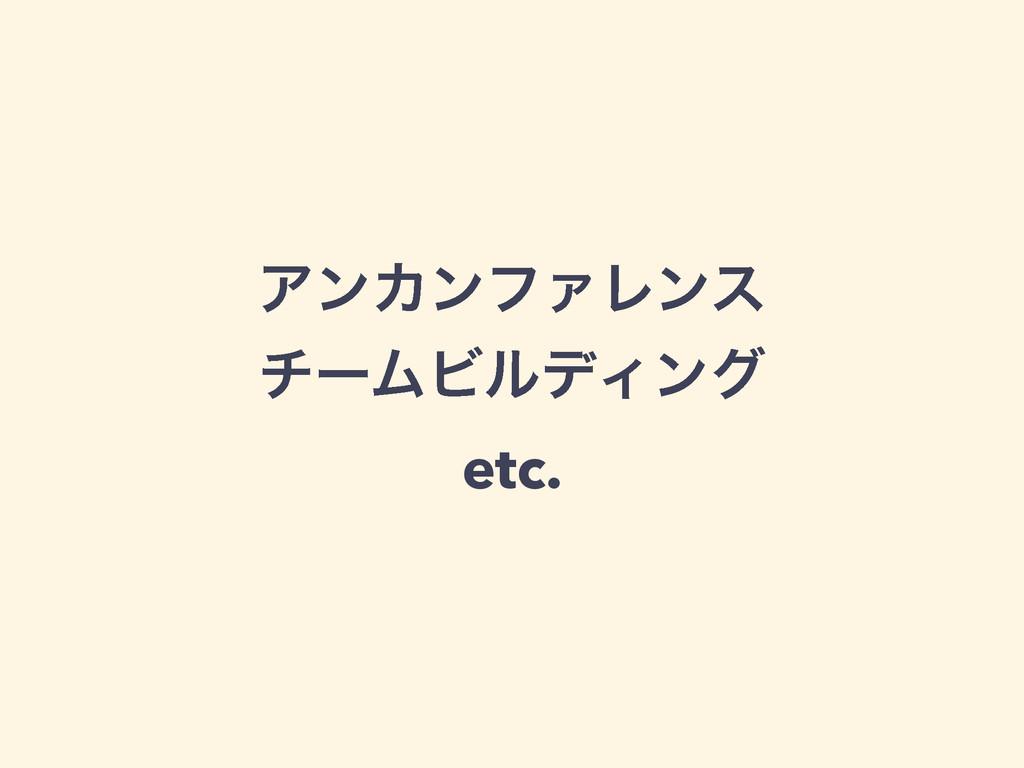 ΞϯΧϯϑΝϨϯε νʔϜϏϧσΟϯά etc.