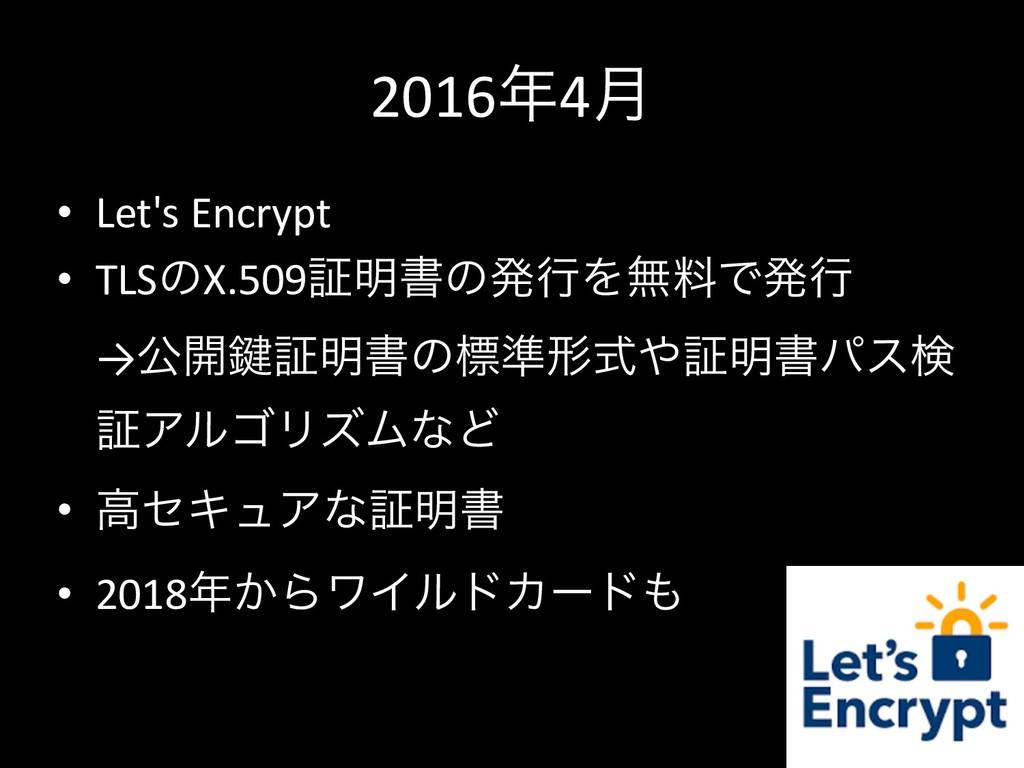 20164݄ • Let's Encrypt • TLSͷX.509ূ໌ॻͷൃߦΛແྉͰൃߦ...