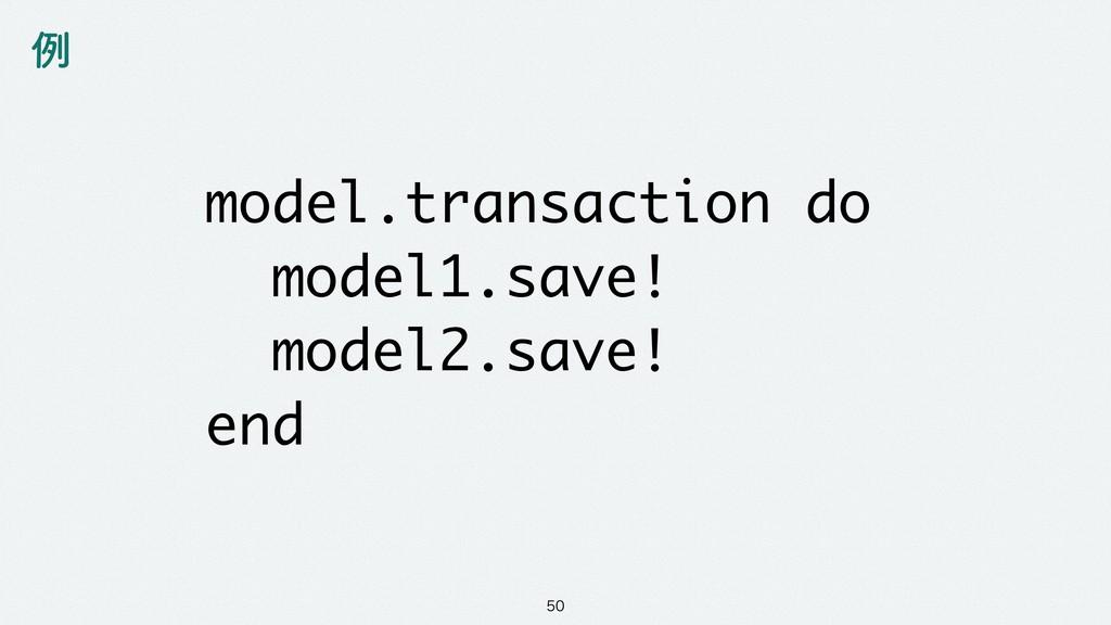 model.transaction do model1.save! model2.s...