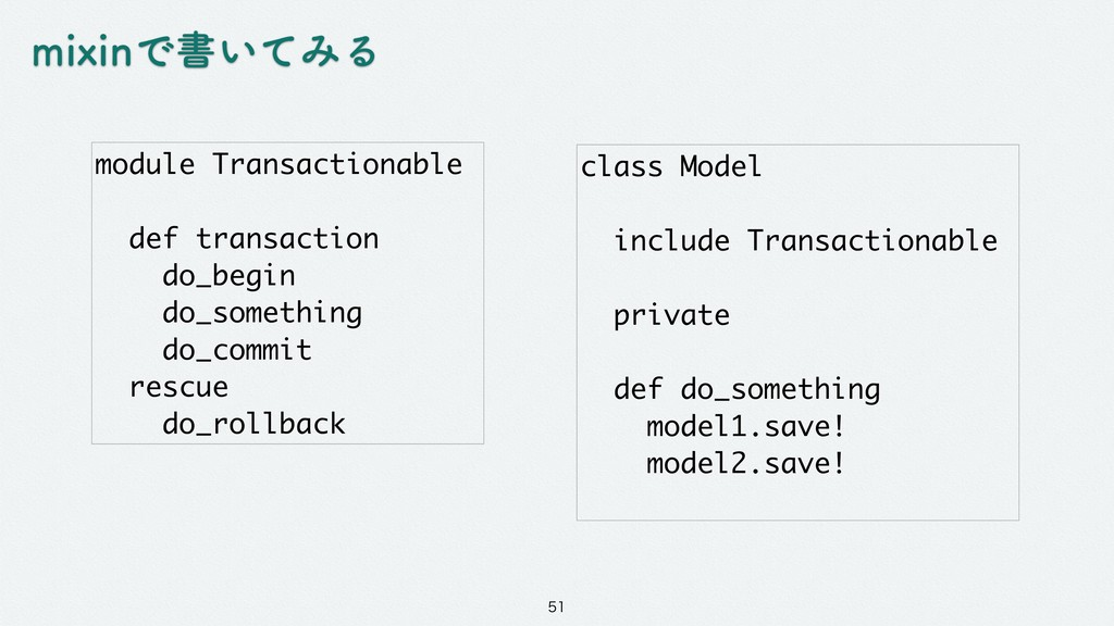 module Transactionable def transaction do_...