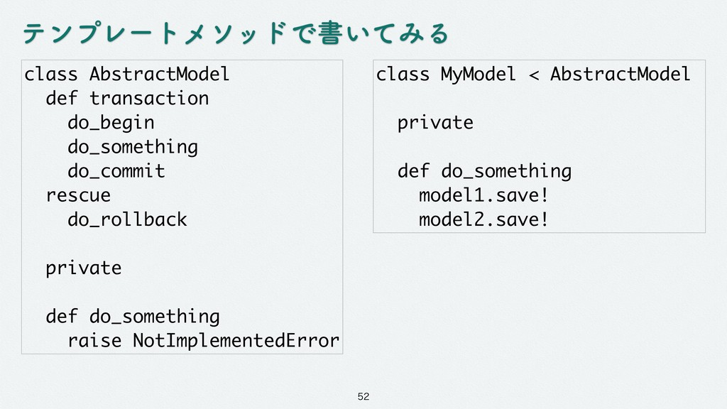 class MyModel < AbstractModel private def ...