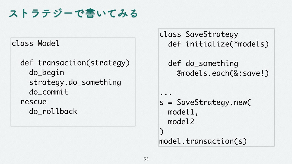 class SaveStrategy def initialize(*models)...