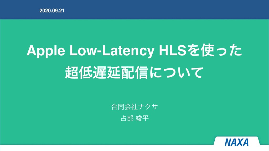 Apple Low-Latency HLSΛ࢖ͬͨ ௒௿஗Ԇ഑৴ʹ͍ͭͯ 2020.09.21...