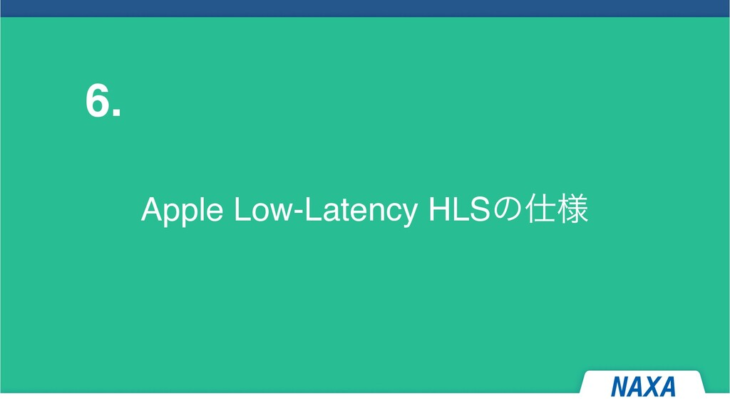 Apple Low-Latency HLSͷ࢓༷ 6.