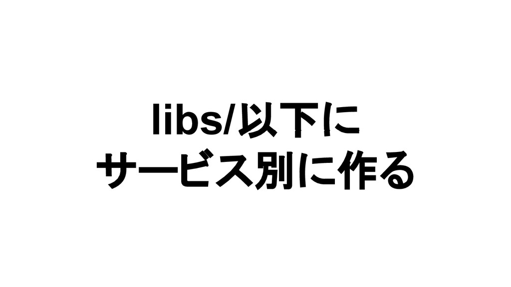 libs/以下に サービス別に作る