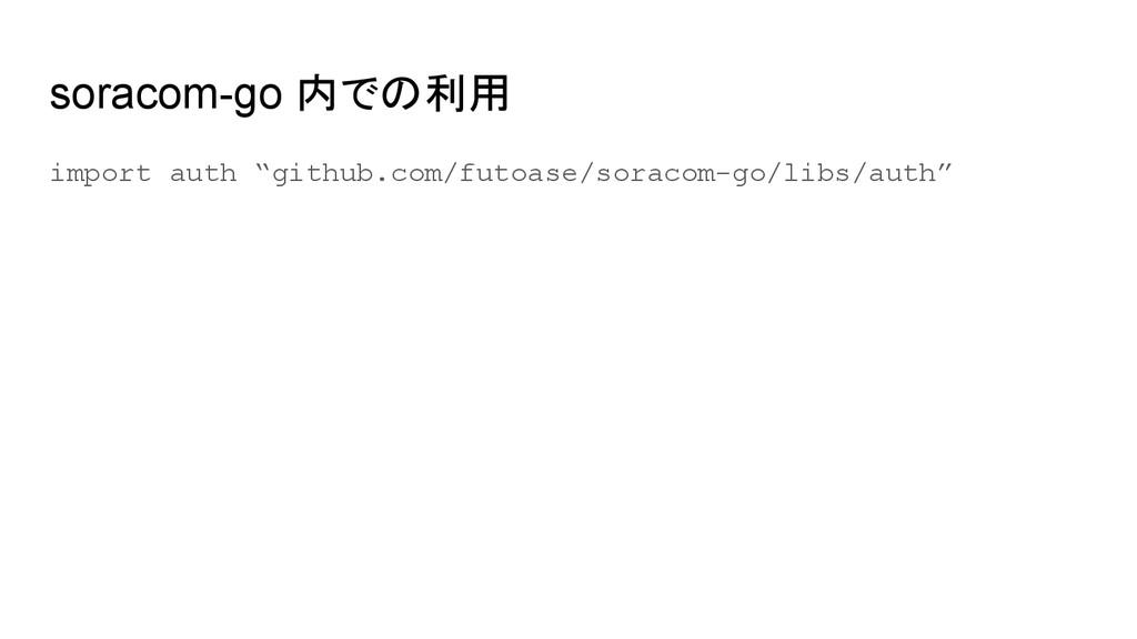 """soracom-go 内での利用 import auth """"github.com/futoas..."""