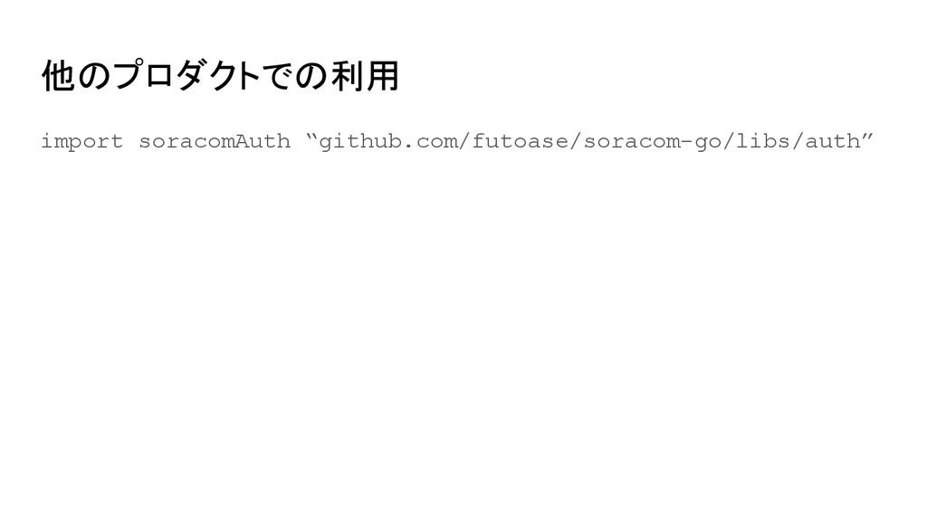 """他のプロダクトでの利用 import soracomAuth """"github.com/futo..."""