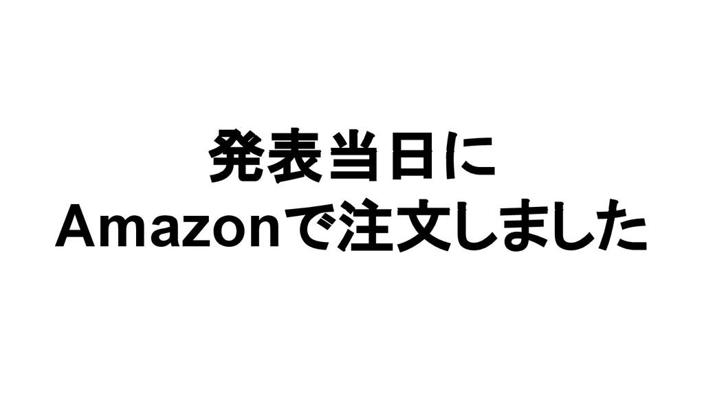 発表当日に Amazonで注文しました