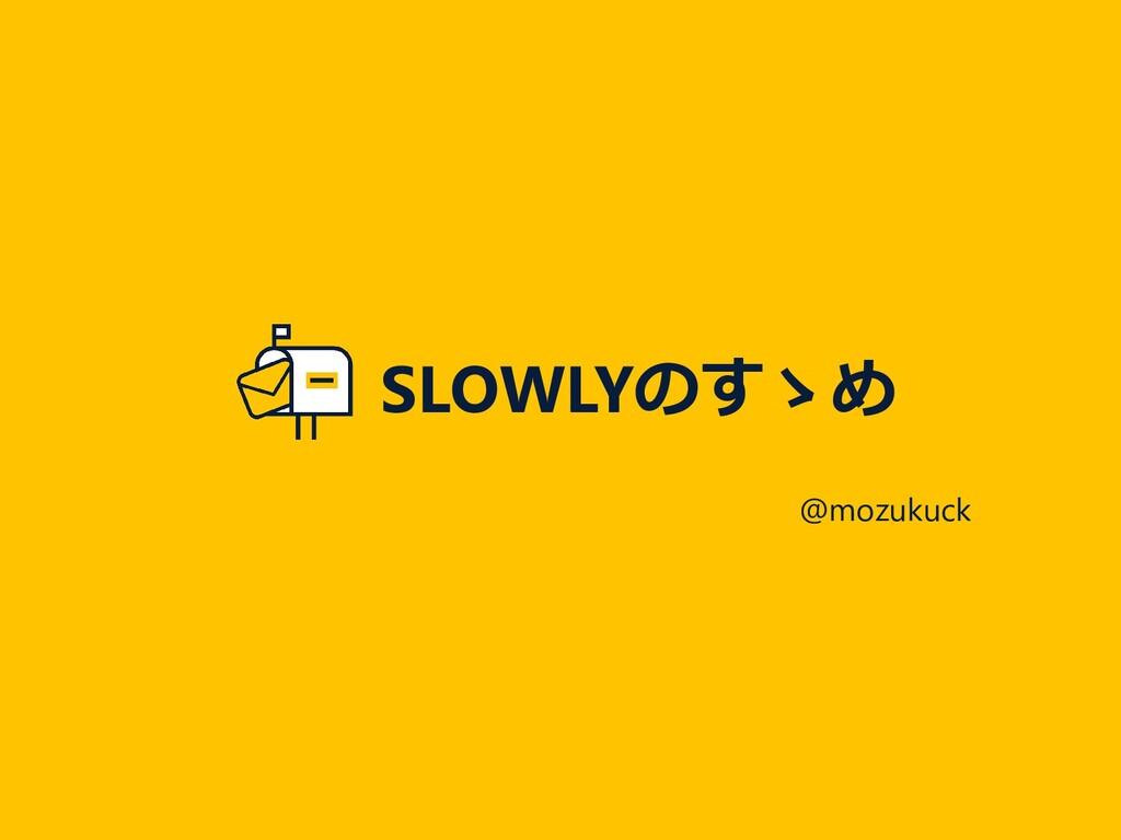 SLOWLYのすゝめ @mozukuck