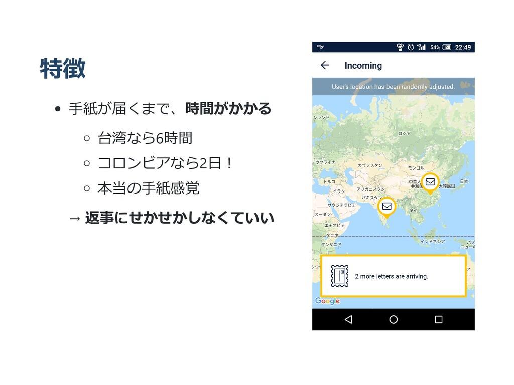特徴 ⼿紙が届くまで、時間がかかる 台湾なら6時間 コロンビアなら2⽇︕ 本当の⼿紙感覚 → ...