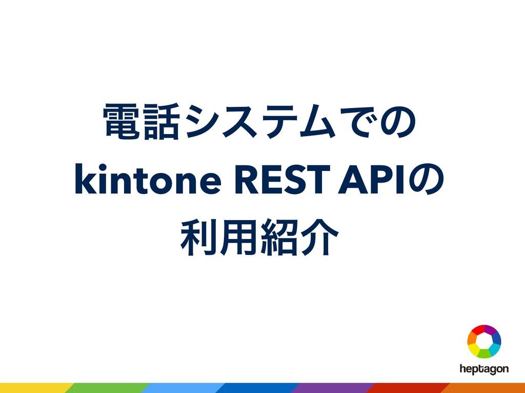 ిγεςϜͰͷ kintone REST APIͷ ར༻հ