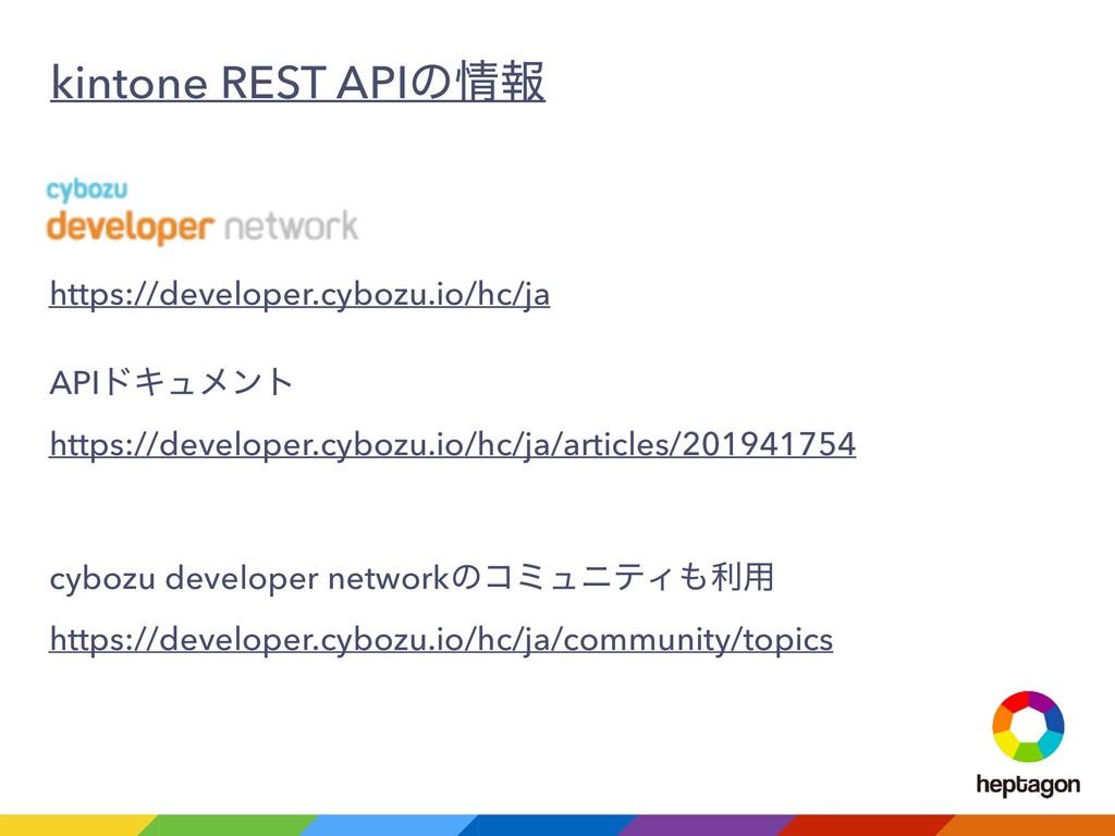 https://developer.cybozu.io/hc/ja APIυΩϡϝϯτ htt...