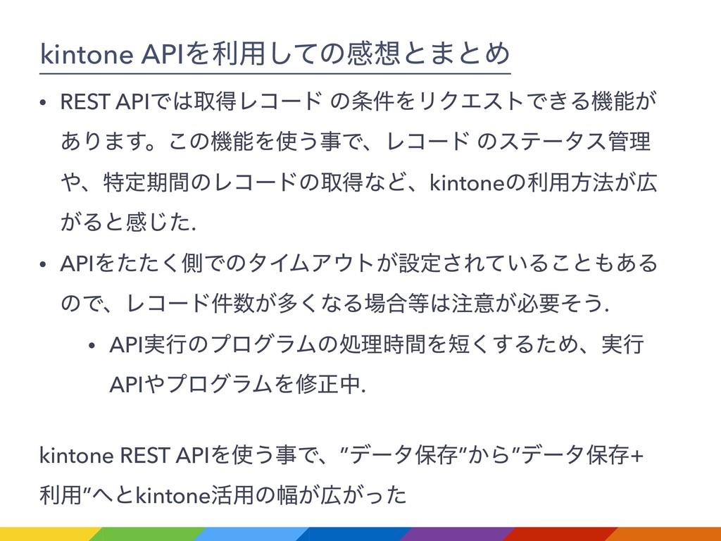 kintone APIΛར༻ͯ͠ͷײͱ·ͱΊ • REST APIͰऔಘϨίʔυ ͷ݅Λ...