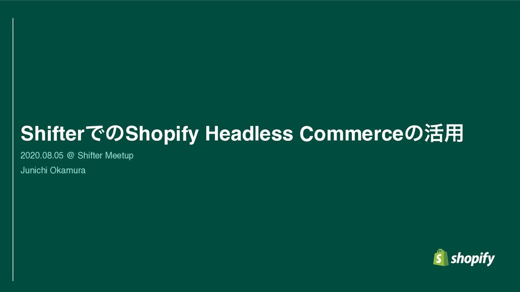 ShifterͰͷShopify Headless Commerceͷ׆༻ 2020.08.0...