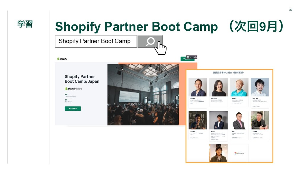 29 Shopify Partner Boot Camp ʢ࣍ճ9݄ʣ ֶश Shopify ...