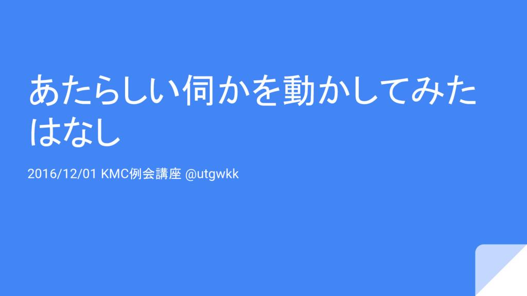 あたらしい伺かを動かしてみた はなし 2016/12/01 KMC例会講座 @utgwkk