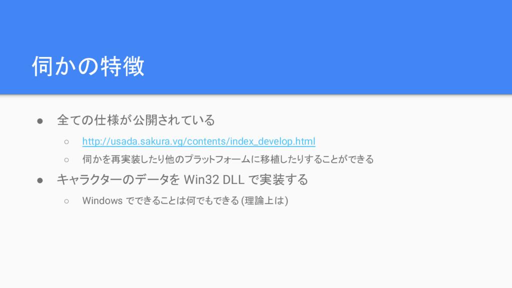 伺かの特徴 ● 全ての仕様が公開されている ○ http://usada.sakura.vg/...
