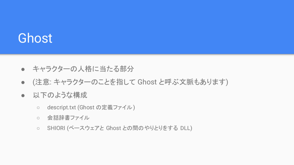 Ghost ● キャラクターの人格に当たる部分 ● (注意: キャラクターのことを指して Gh...