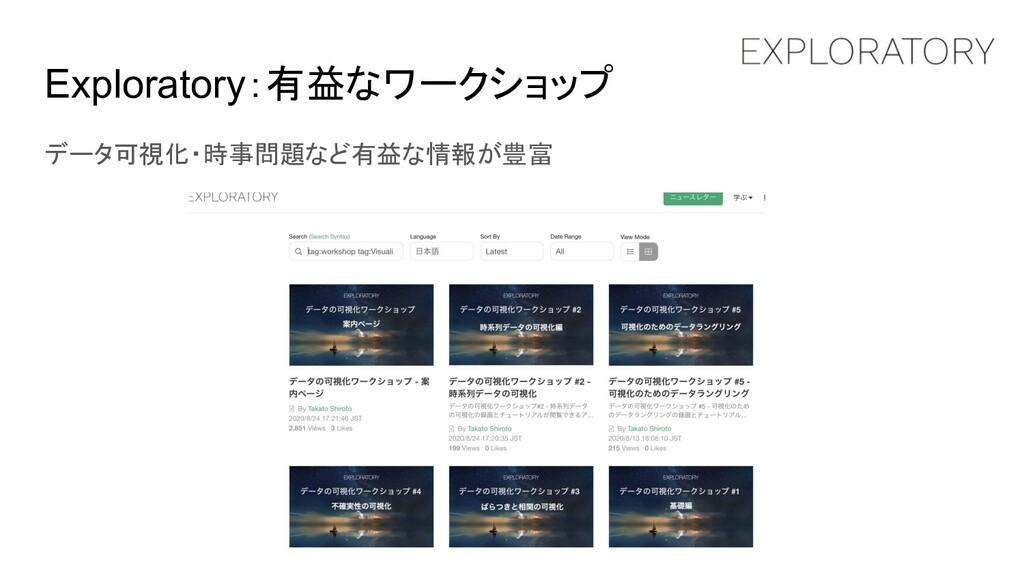 Exploratory:有益なワークショップ データ可視化・時事問題など有益な情報が豊富