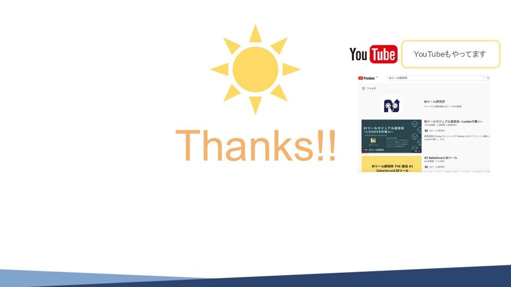 Thanks!! YouTubeもやってます